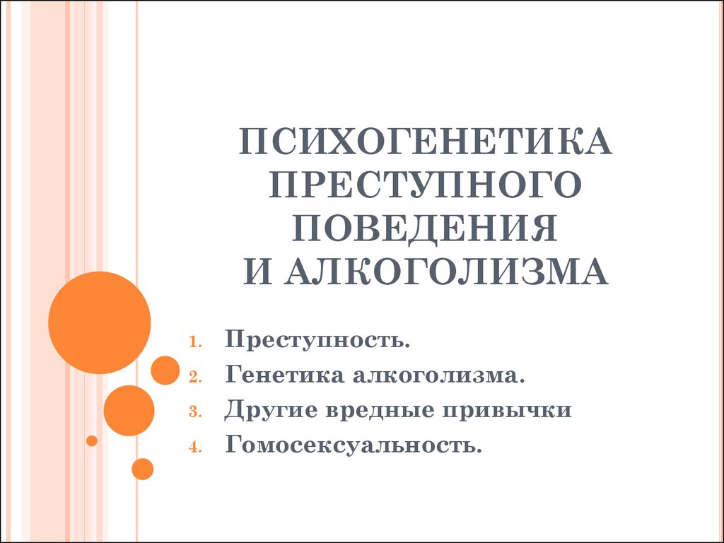 Психогенетика алкоголизма кодирование от алкоголизма almaty