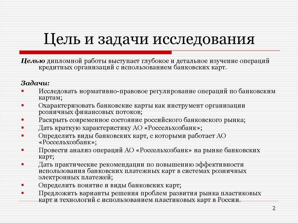 Рынок розничных платежных услуг россии курсовая работа 1695