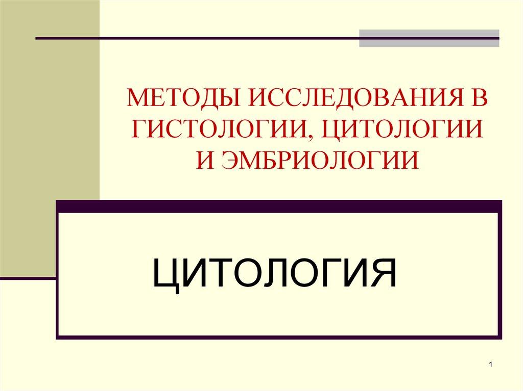 методы в гистологии и цитологии