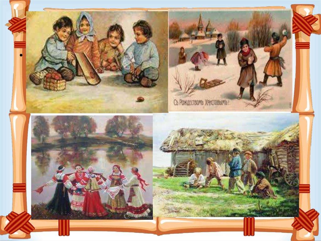 Картинки про русские народные игры