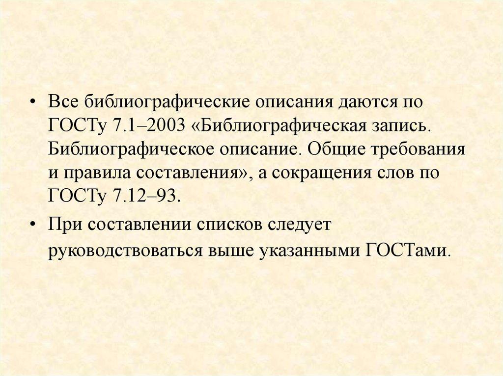 Правила составления библиографического описания литературы ГОСТ  Все библиографические описания даются по ГОСТу 7 1 2003 Библиографическая запись Библиографическое описание Общие требования