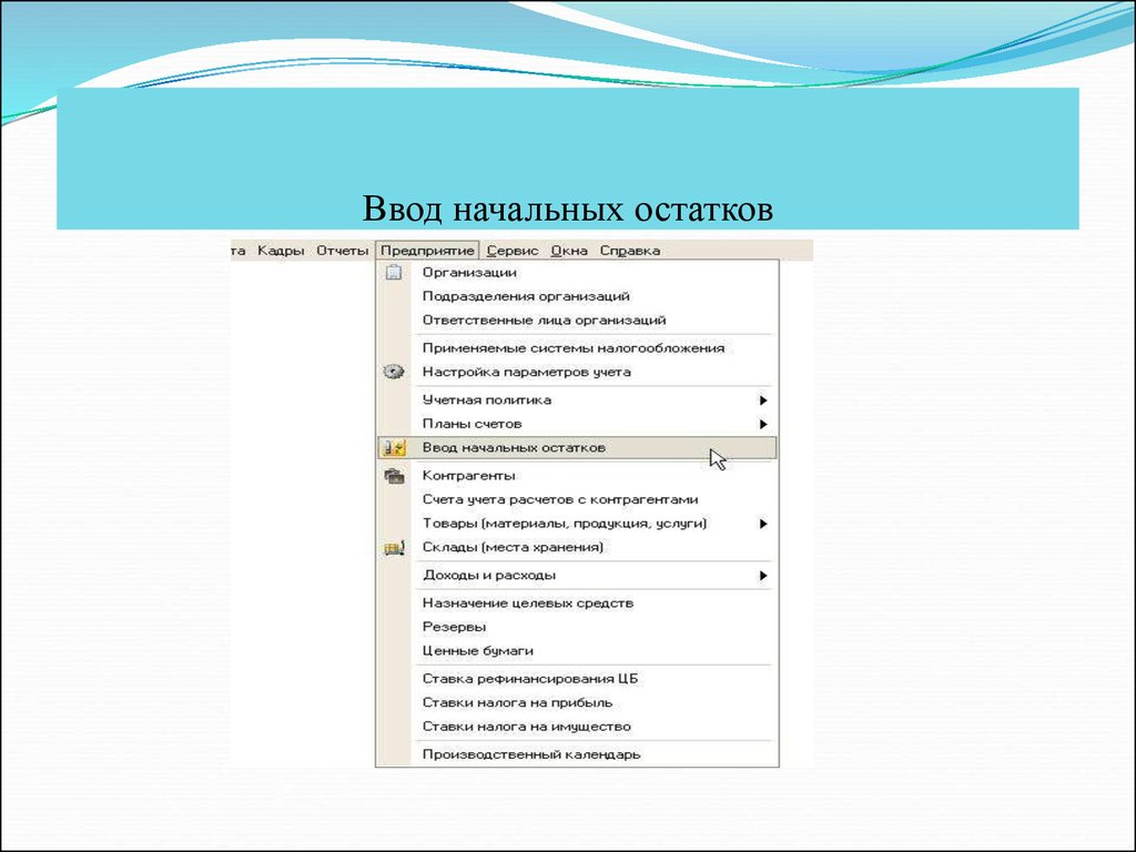 Дипломная работа Учет основных средств организации в условиях   основных средств ООО СФ Улыбка Ввод начальных остатков