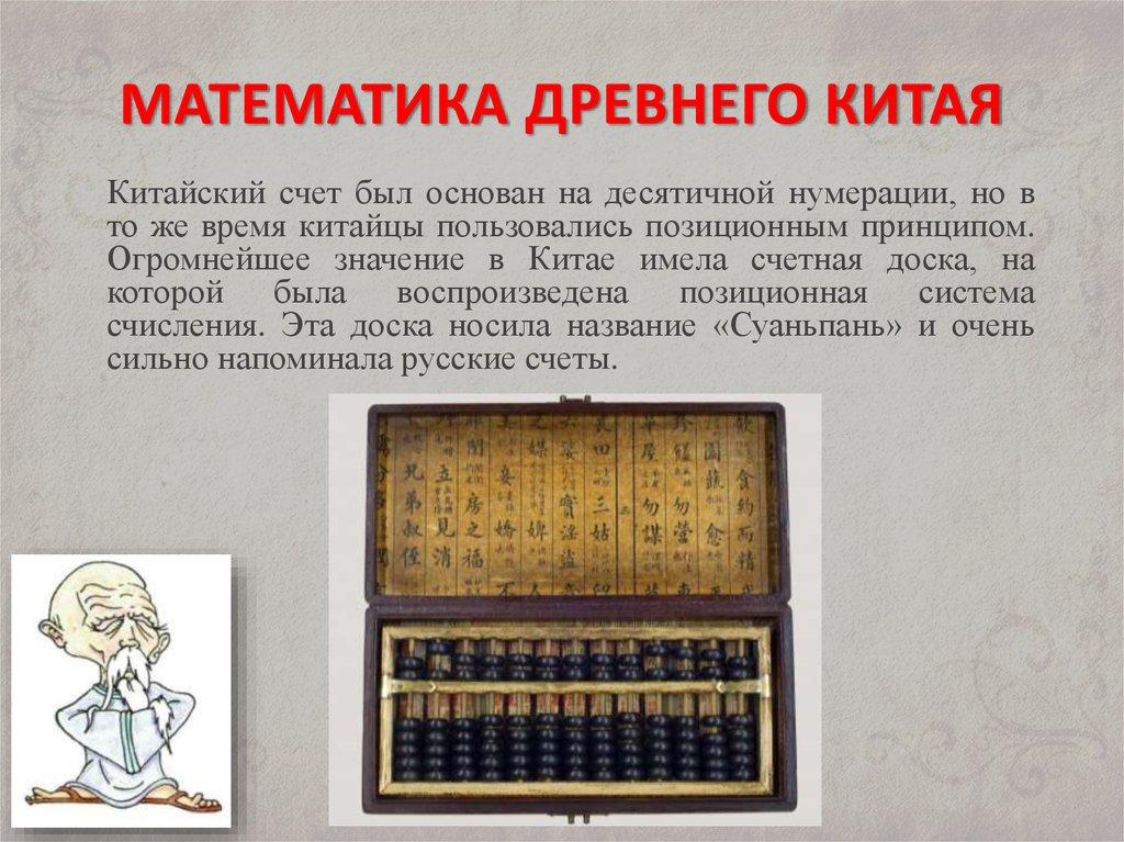 Китайская математика все картинки