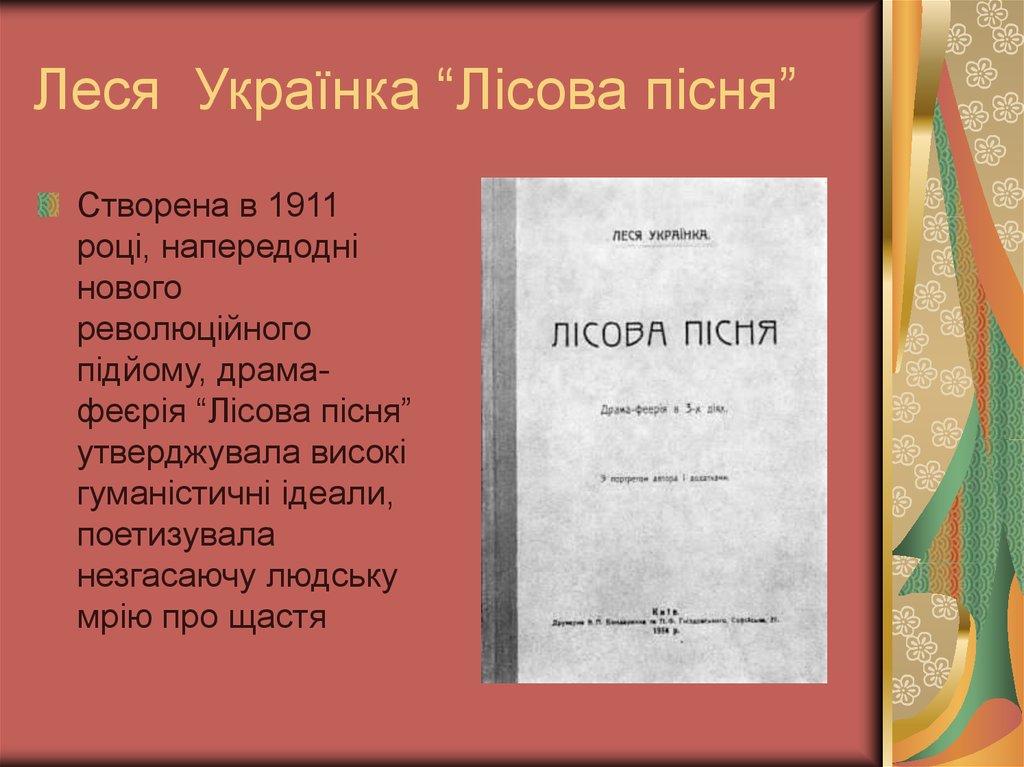 Интимная лирика леси презентация украинки произведений