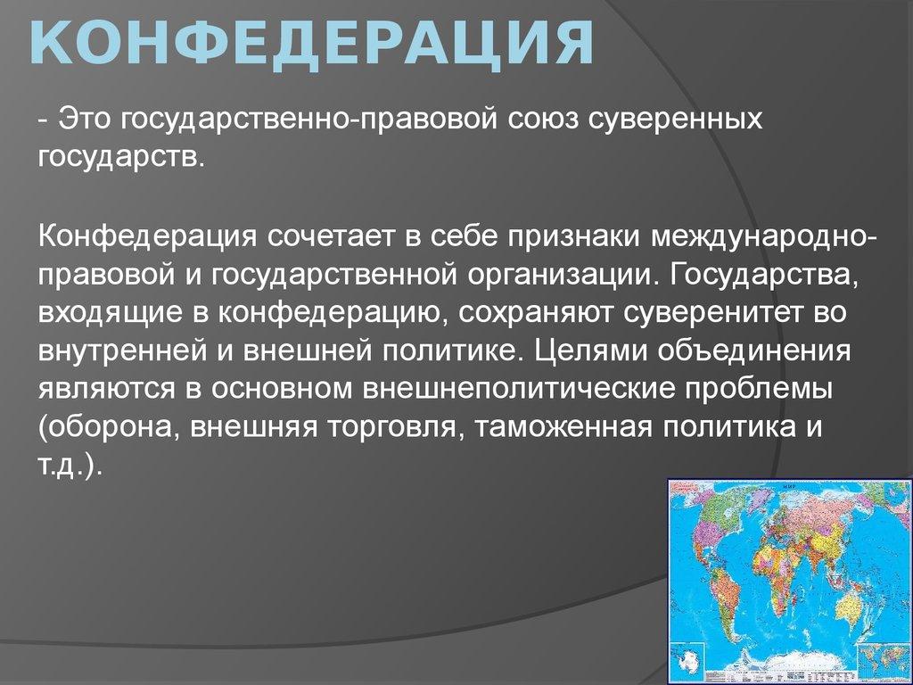 Кпзс Шпаргалка Формы Государственных Союзов Конфедерация,ассоциация