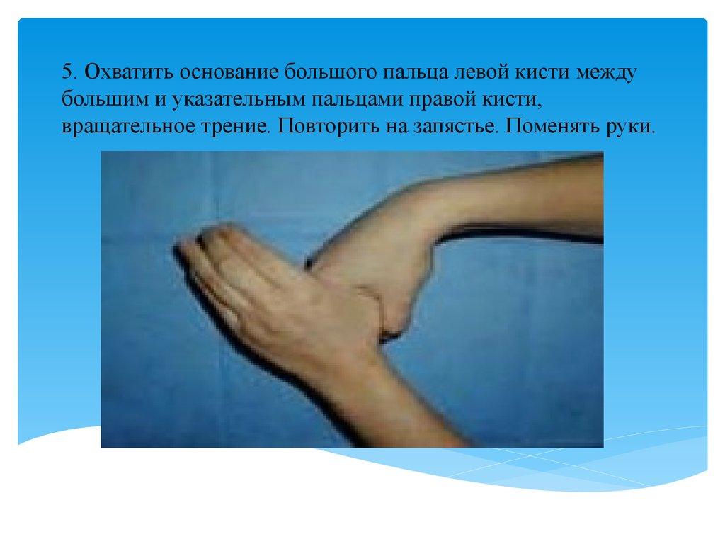 боль сустава большого пальца правой руки