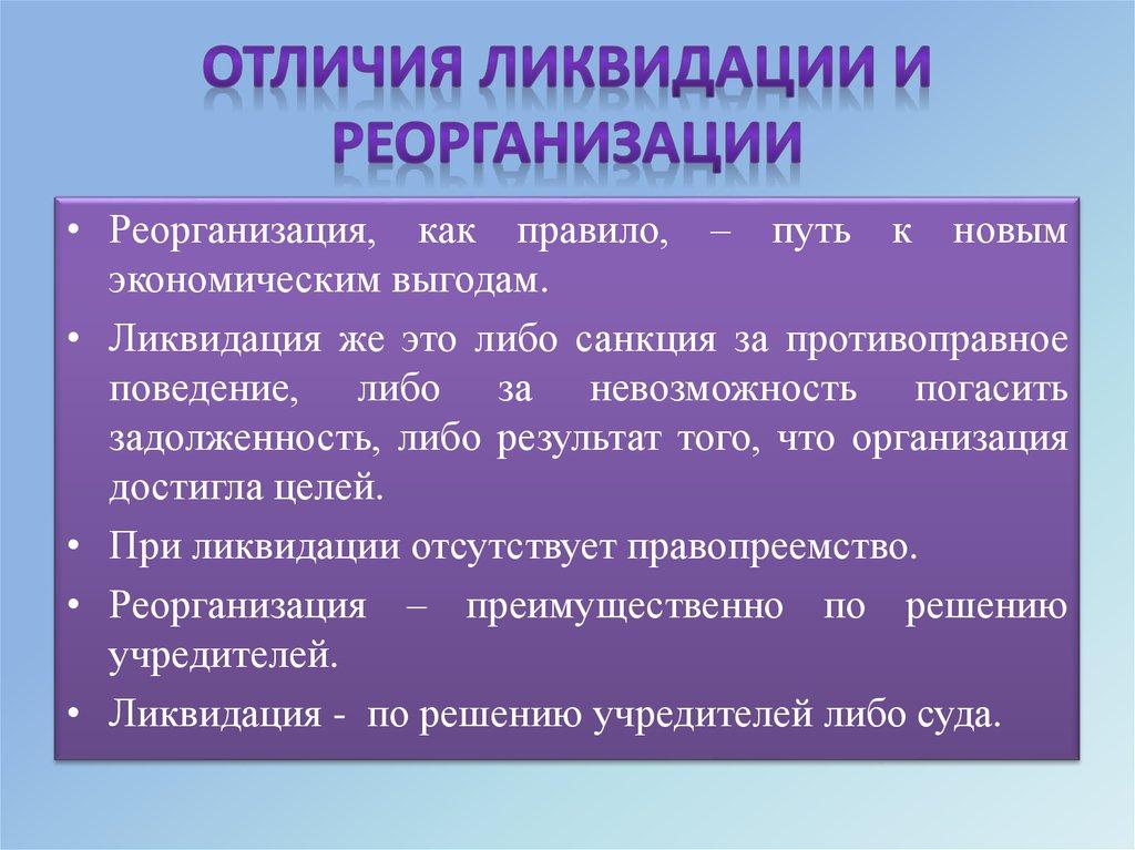 Вопрос 1 реорганизация и ликвидация предприятий