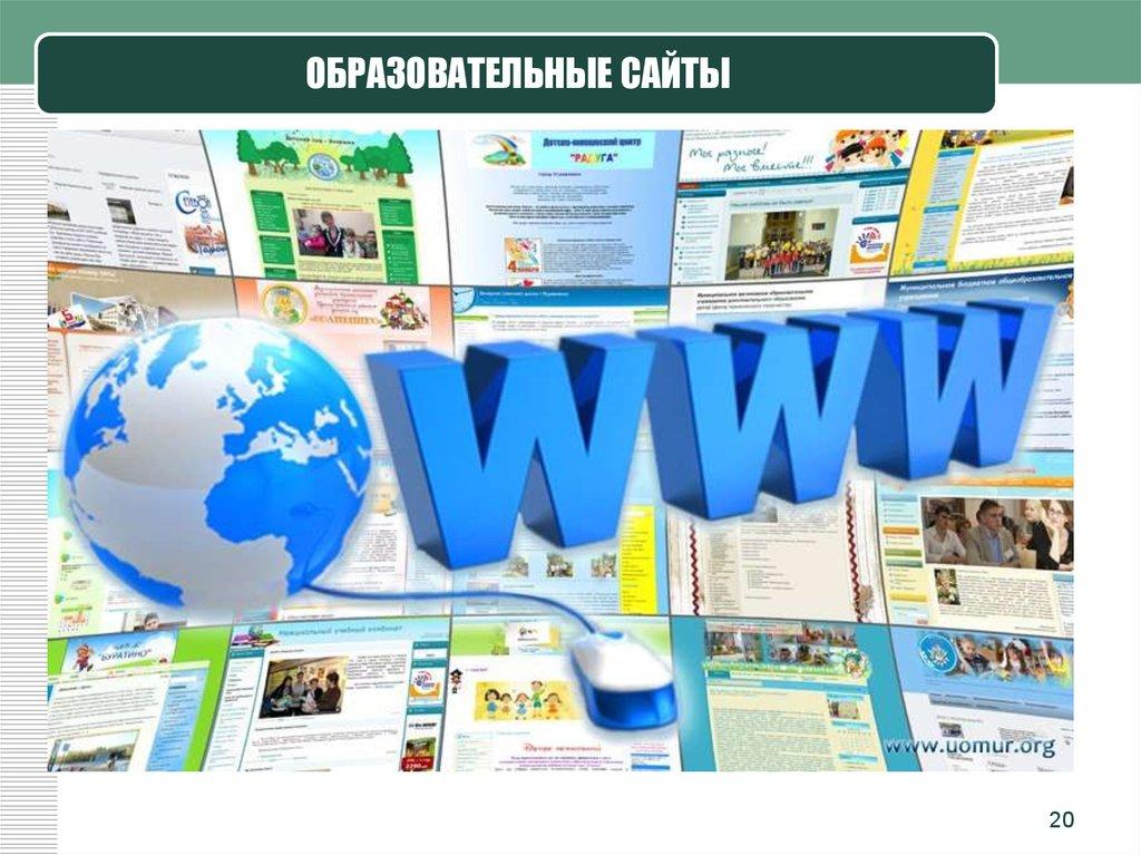 Образование сайт создание софт создание сайтов