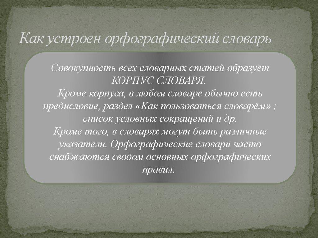 Реферат о орфографическом словаре 3180