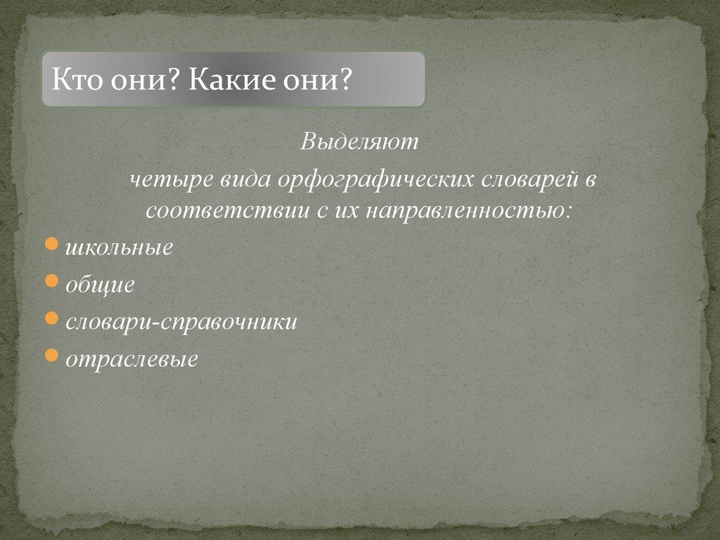 Реферат о орфографическом словаре 6793
