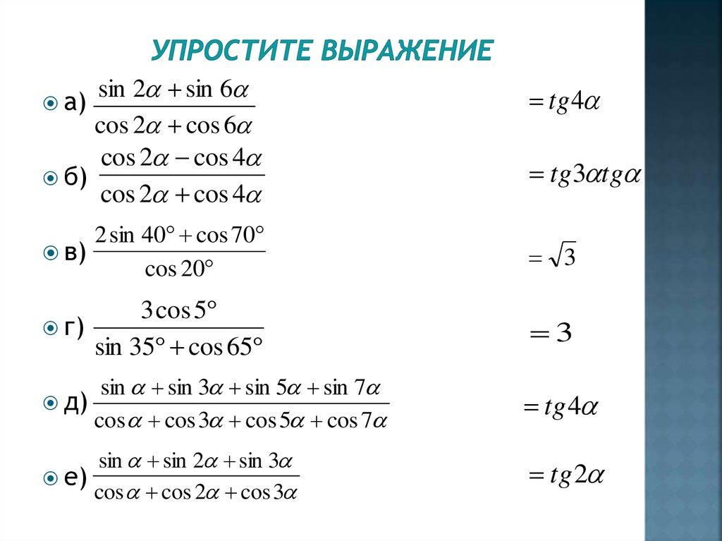 Упростить выражение 10 класс cos x