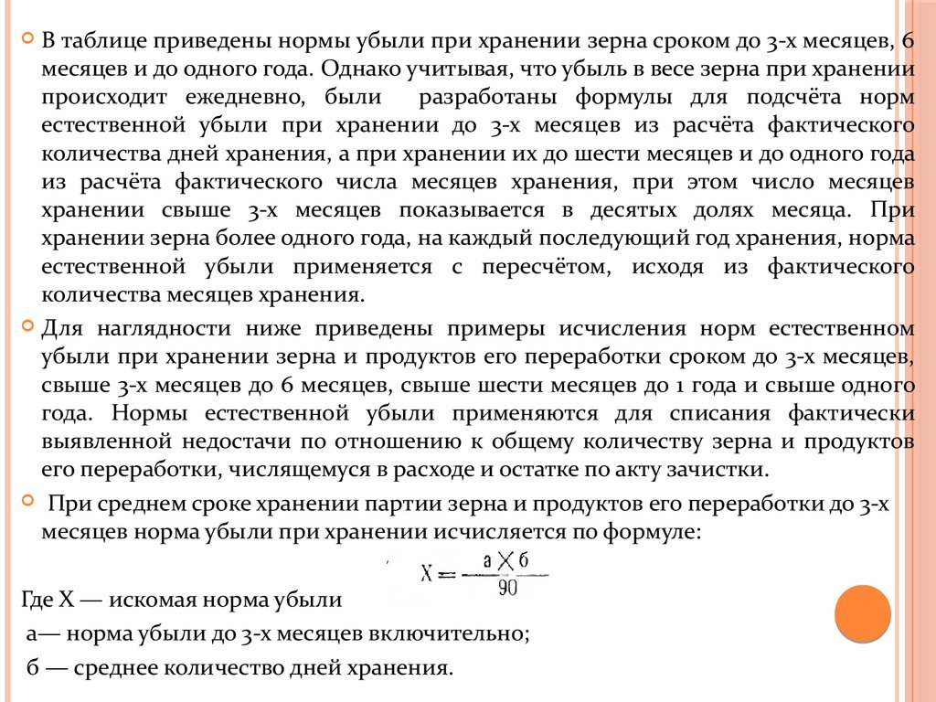 Учет зерна в бухгалтерском учете на элеваторе коврик для транспортера т5