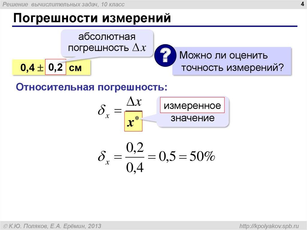 Решение вычислительных задач поляков решение задач физика законы постоянного тока