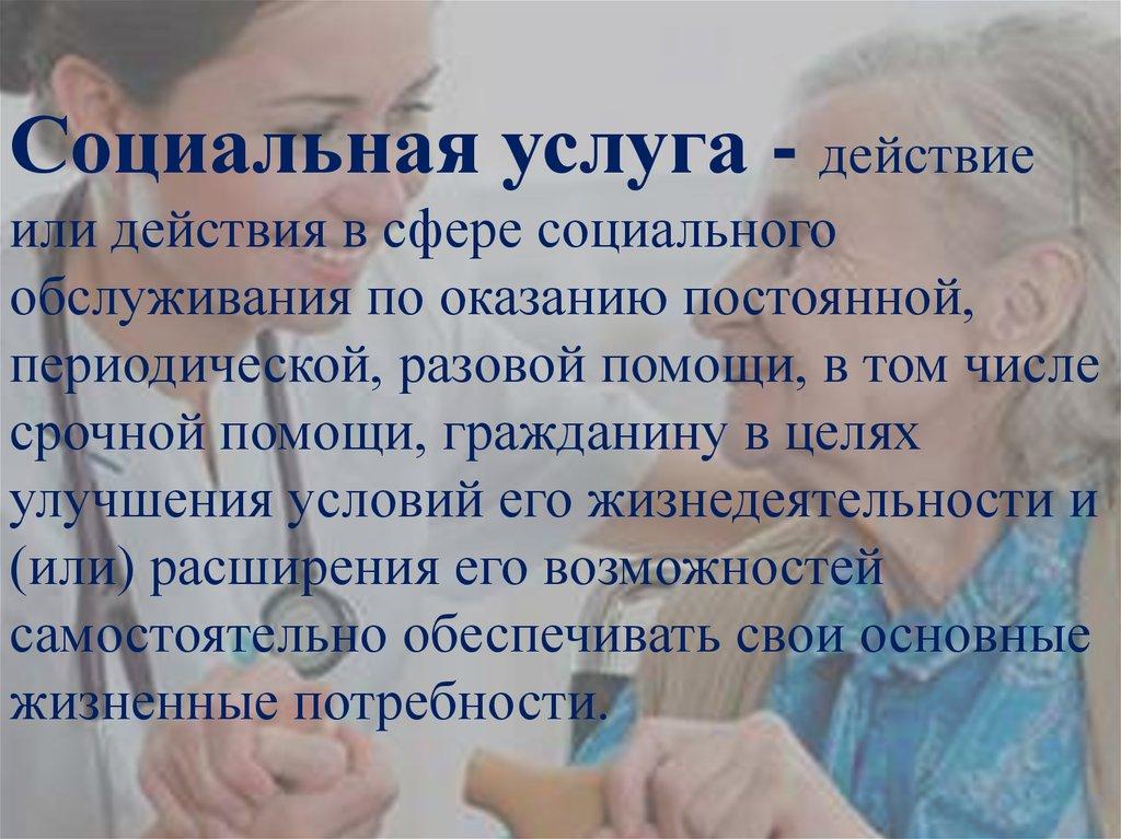 Сфера деятельности учреждений обеспечивающих социальное  или действия в сфере социального обслуживания по оказанию постоянной периодической разовой помощи в том числе срочной помощи гражданину в целях