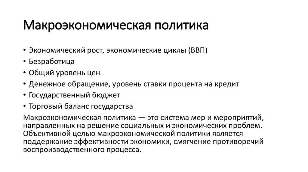 макроэкономика по политика украины социальная шпаргалка