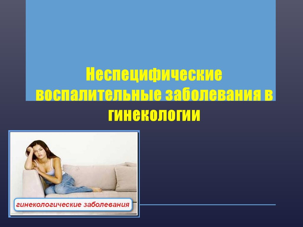 воспалительные неспецифические заболевания в гинекологии