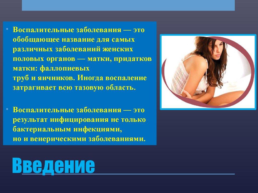 Неспецифические воспалительные заболевания в гинекологии