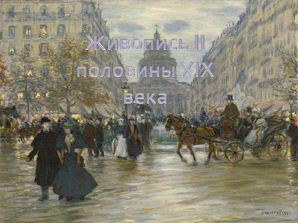 Доклад живопись в 19 веке 7938