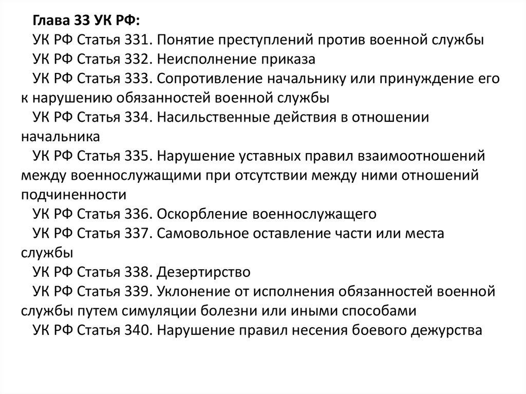 Глава 33 статья 348