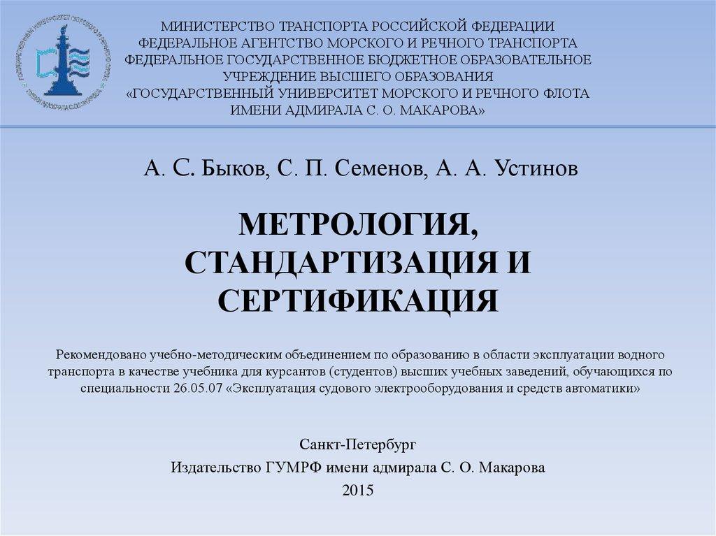 Метрология стандартизация и сертификация р.б сертификация по излучению