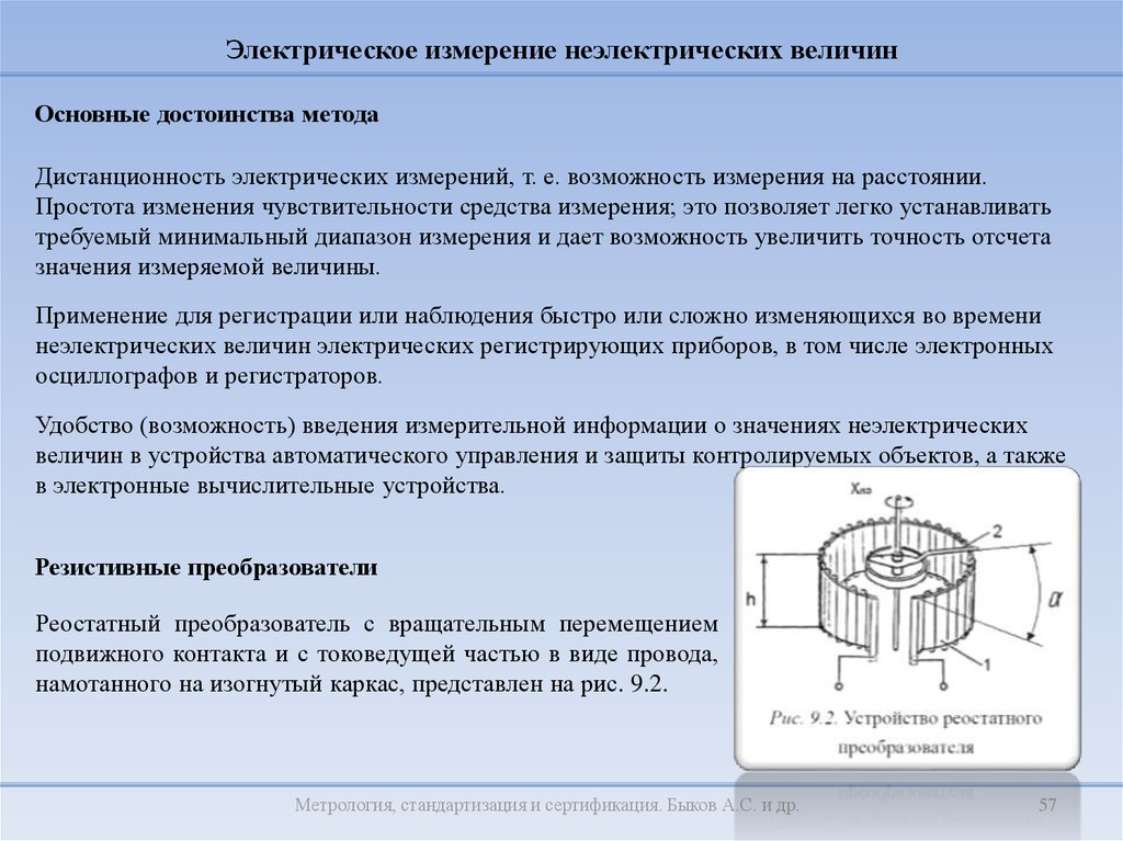 Метрология.стандартизация и сертификация.средства измерений сертификация пищевых производств