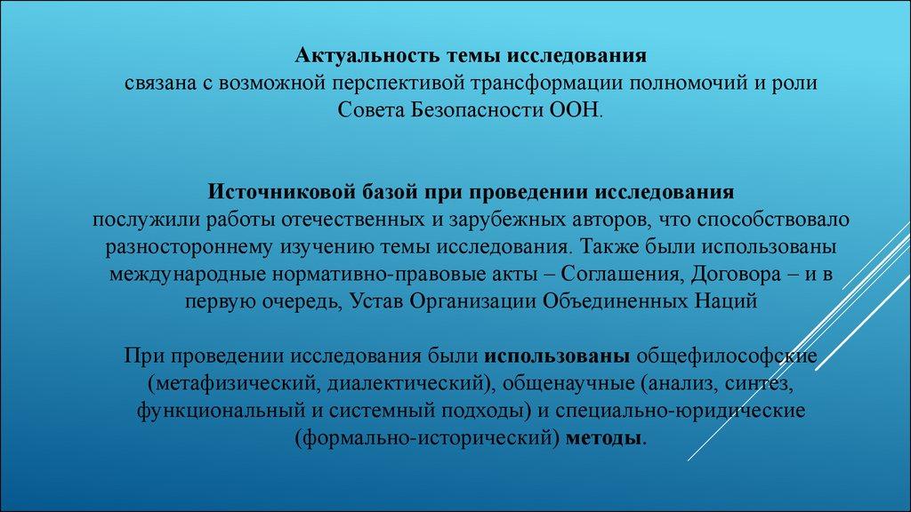 Совет безопасности курсовая работа 6538