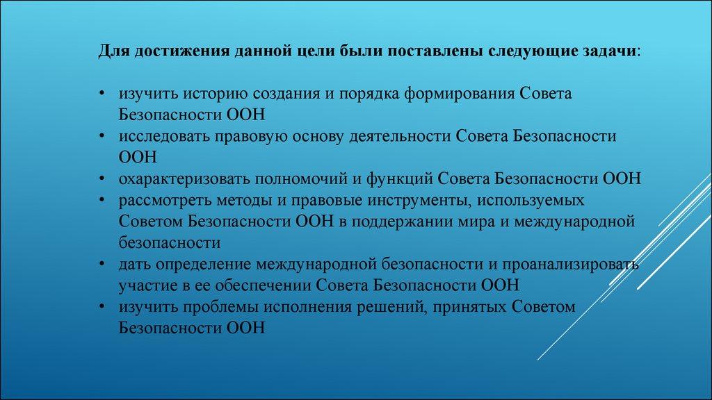 Совет безопасности курсовая работа 7869