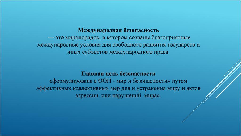 Курсовая работа Роль и место совета безопасности ООН в  иных субъектов международного права Главная цель безопасности сформулирована в ООН мир и безопасности путем