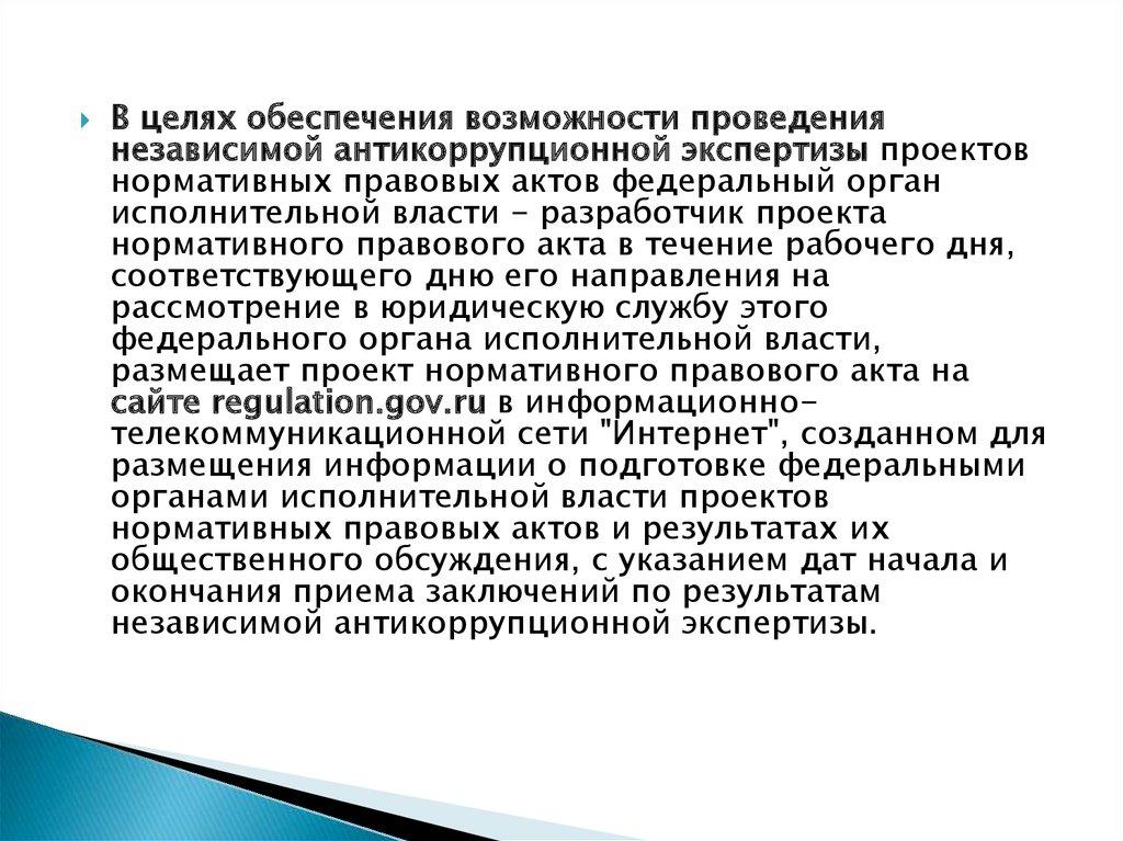 понятие и виды актов государственного управления