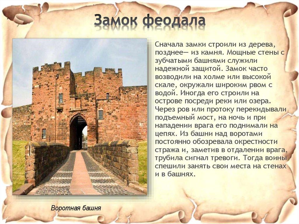 Картинки и рассказы о замках