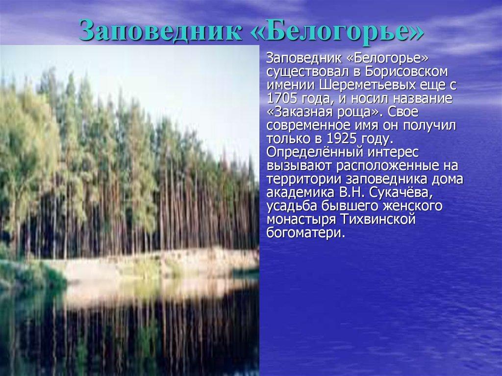 поздравительные открытки заповеднику белогорье это место