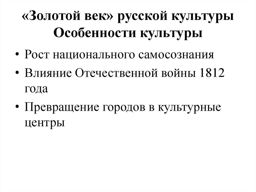 Техника во время золотого века русской культуры