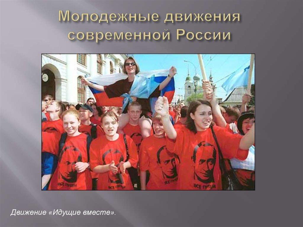 Молодежные движения России обучение теме на английском фото
