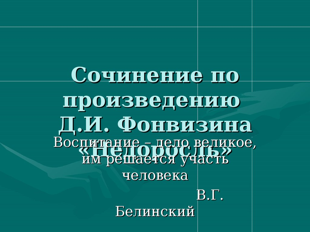 Сочинение по произведению Д И Фонвизина Недоросль презентация  Сочинение по произведению Д И Фонвизина Недоросль