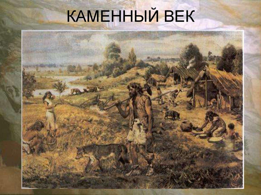 Презентация - искусство каменного века.