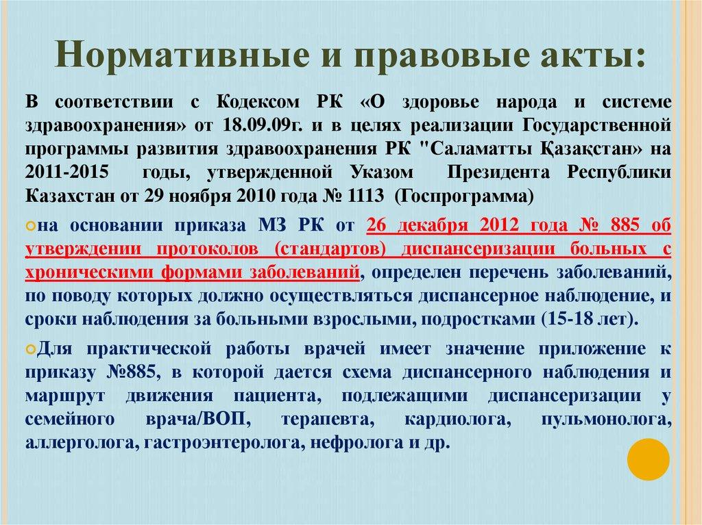 приказ 885 по диспансеризации от 26.12.2012 мз рк