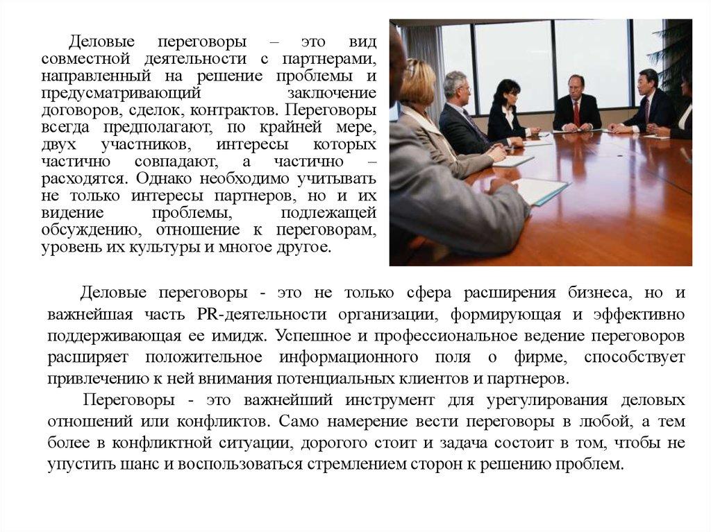 496ce5fe5cf Деловые переговоры – это вид совместной деятельности с партнерами