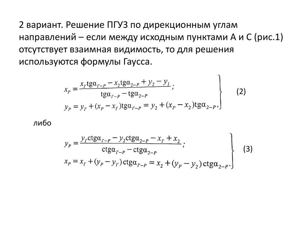 При решении обратной геодезической задачи находят величины решение задач по физике 9 класс сборник задач