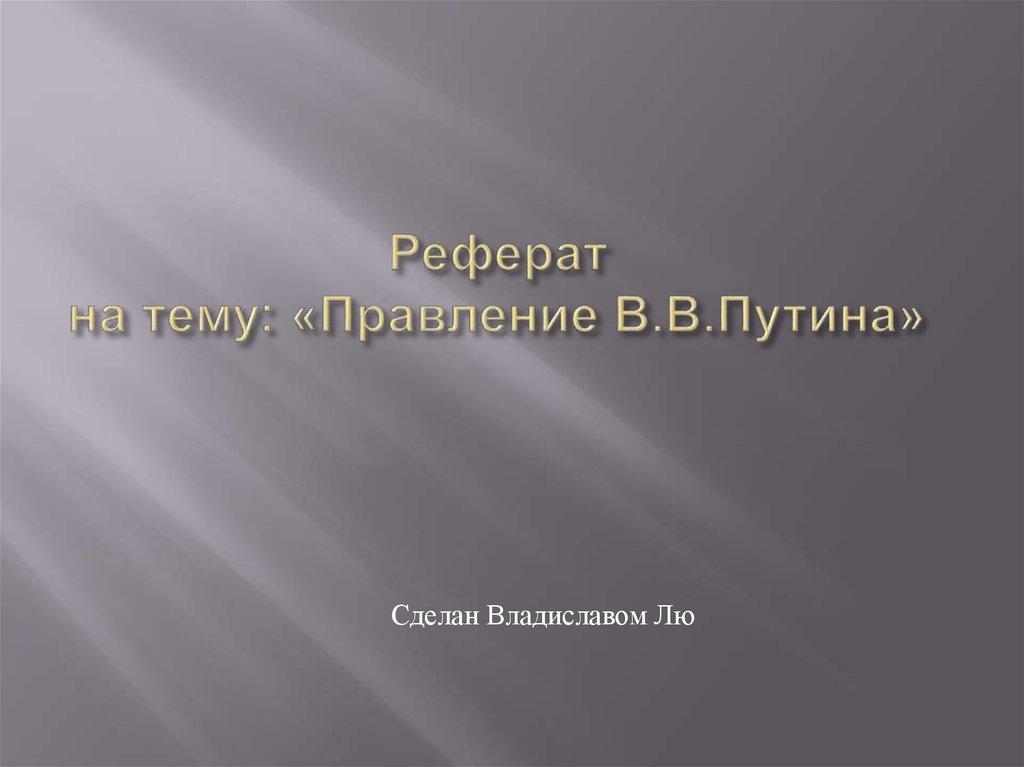 Эссе на тему правление путина 3482