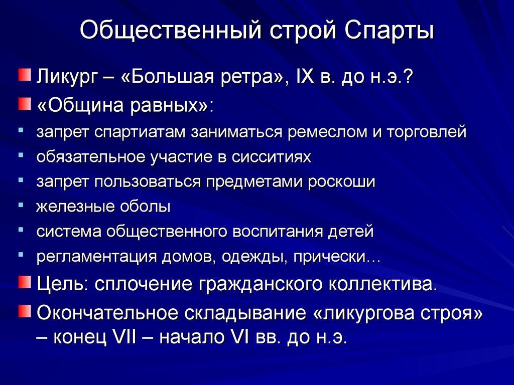 общественный спарты шпаргалки. строй