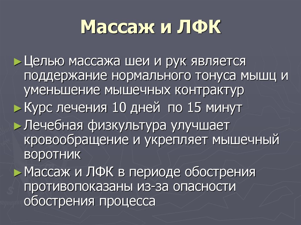 Массаж и ЛФК