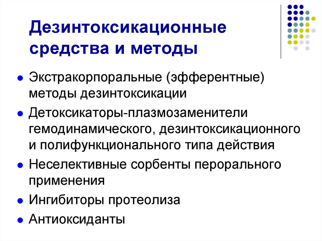 ДЕЗИНТЕКС в Черкассах