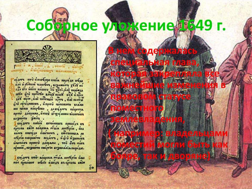 Соборное уложение 1649 схема фото 365