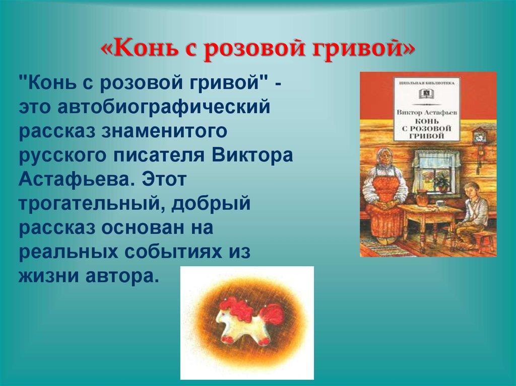 АСТАФЬЕВ КОНЬ С РОЗОВОЙ ГРИВОЙ ПРЕЗЕНТАЦИЯ СКАЧАТЬ БЕСПЛАТНО
