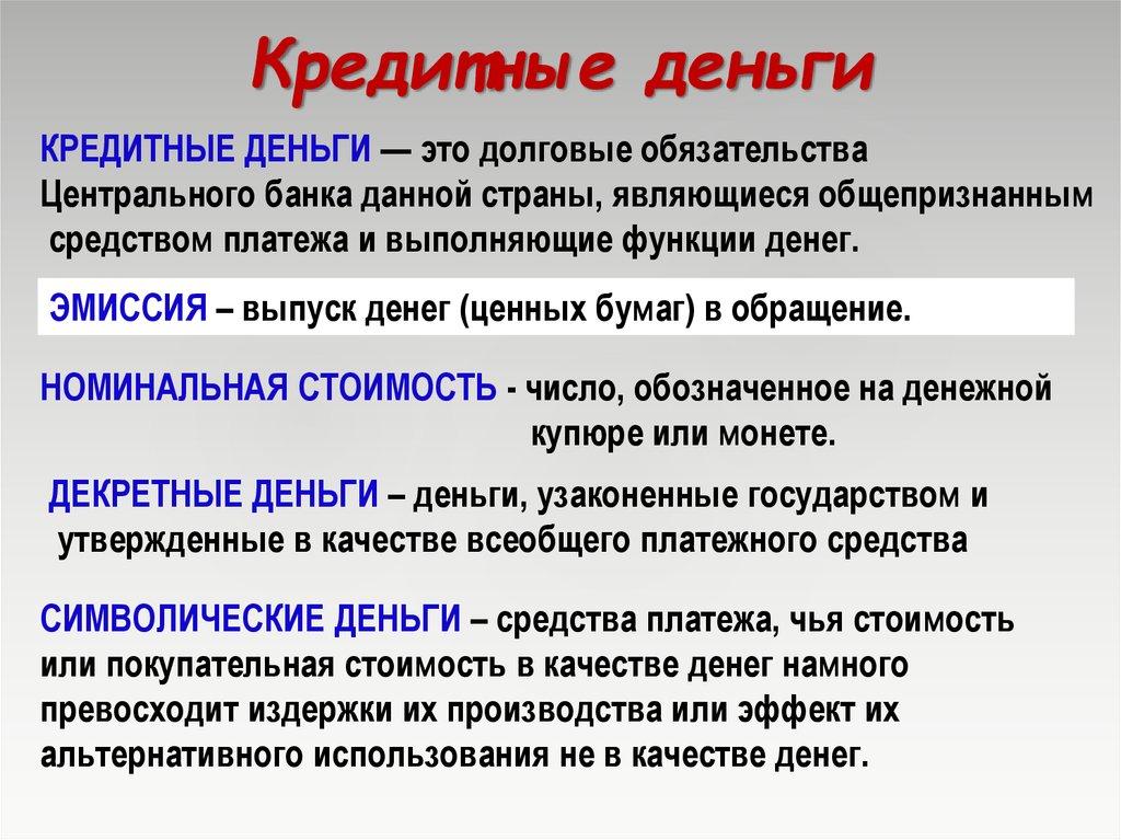 Перевод контекст деньги - это c русский на английский от Reverso Context: это деньги, это мои деньги, это большие деньги.