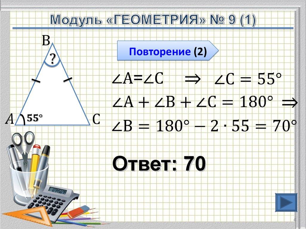 Огэ 2 часть геометрия решение задач решения задач на дроби 6 класс