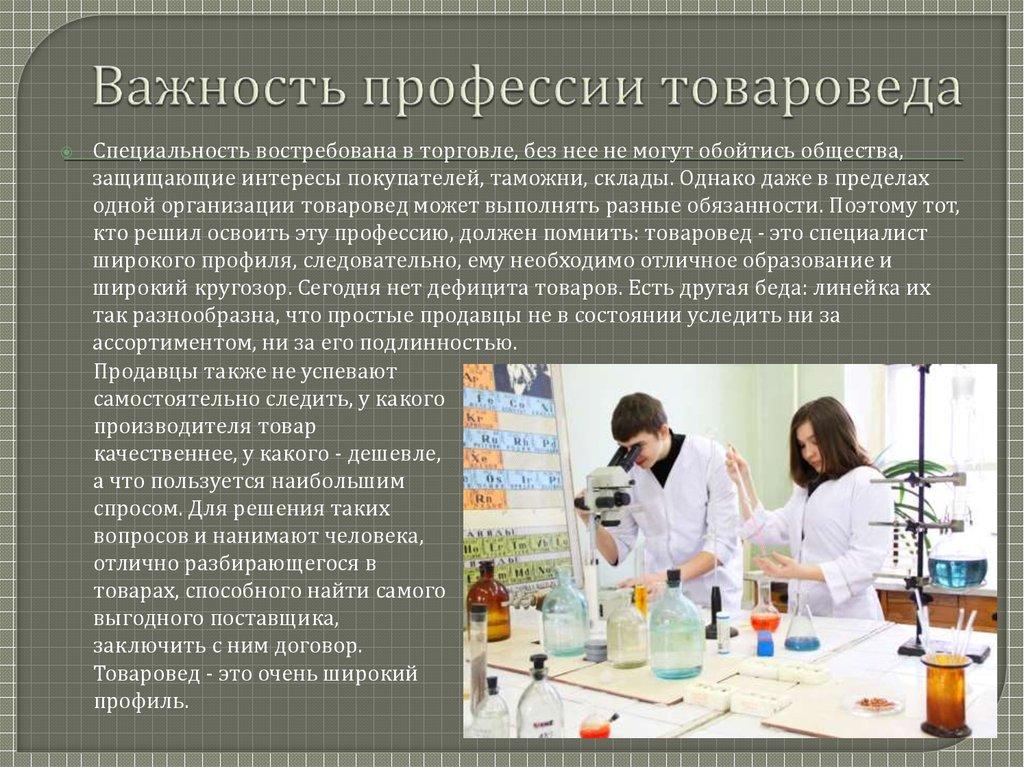 алалией необходимо что можно написать о профессии товаровед препарат