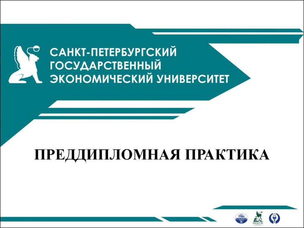 Преддипломная практика презентация онлайн ПРЕДДИПЛОМНАЯ ПРАКТИКА