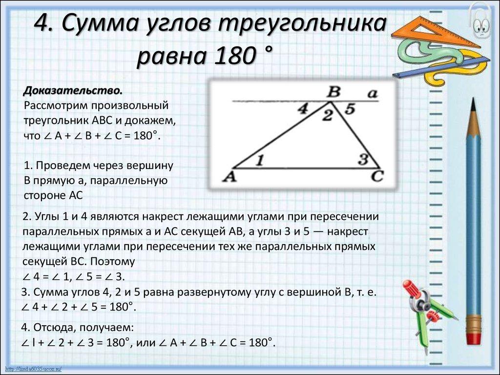 гдз по геометрии 7 класс тест 16 сумма углов треугольника