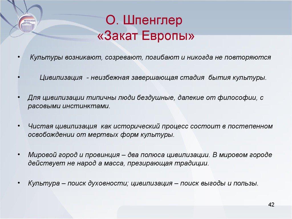 ШПЕНГЛЕР ЗАКАТ ЕВРОПЫ СКАЧАТЬ БЕСПЛАТНО